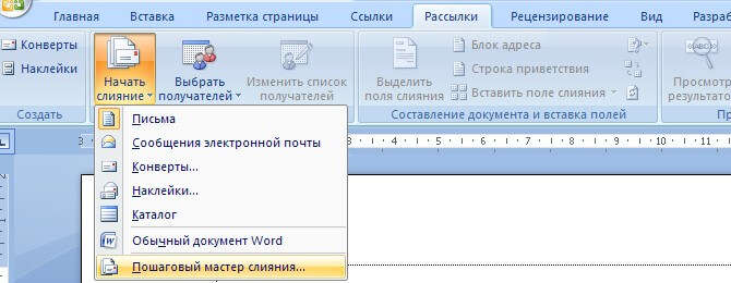 Как в ворде сделать конверт - Shansel.ru