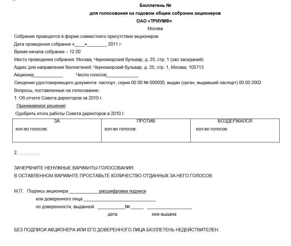 журнал регистрации протоколов общего собрания