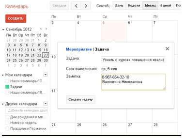Менеджерам задач или календарь